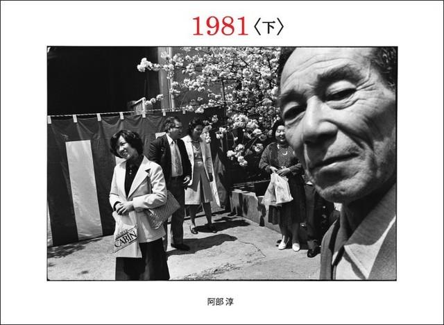 1981<下>