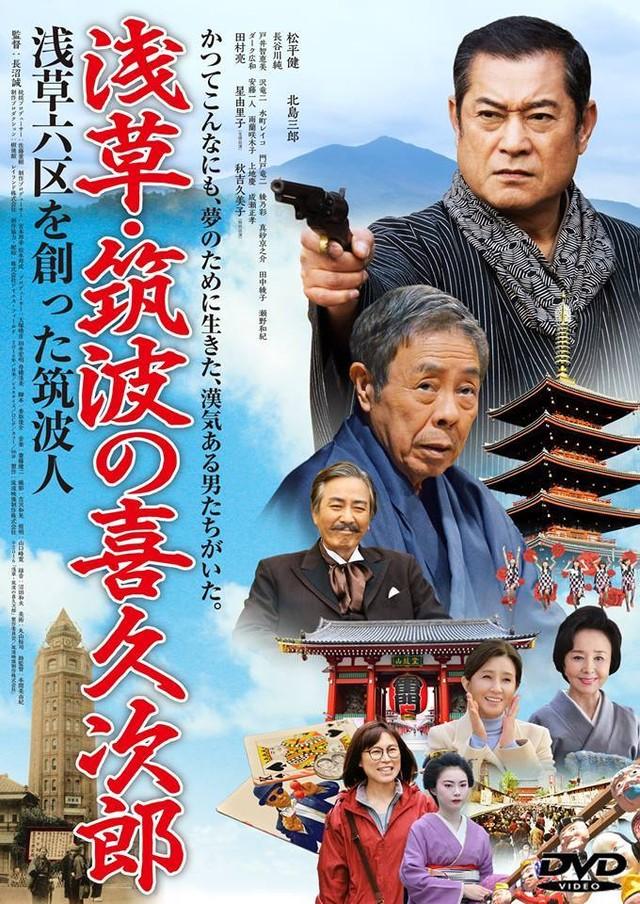 DVD 「浅草・筑波の喜久次郎」