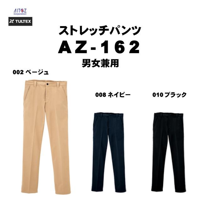 【アイトス】アクティブスーツ ストレッチパンツ(男女兼用) AZ-162 3色