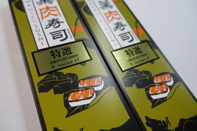 送料無料 人気 お取り寄せグルメ 黒毛和牛稀少部位使用【特選】柿の葉肉寿司7個入【4箱セット】