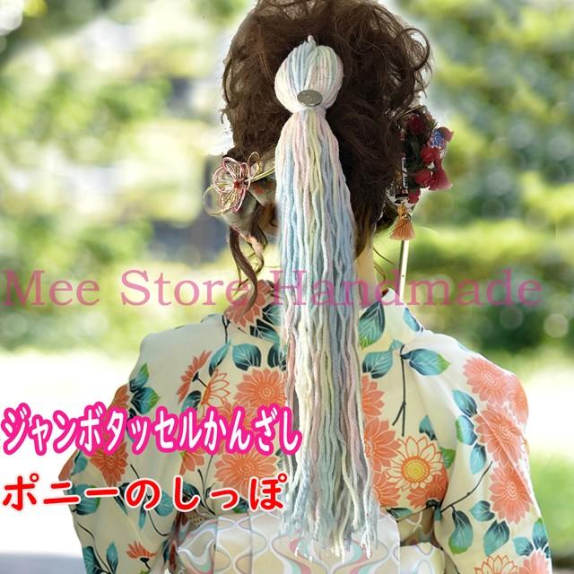 【ジャンボタッセルかんざし】43cm☆ポニーのしっぽ(総本店限定販売)