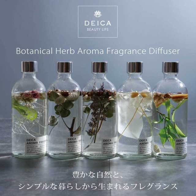 NEW BOTANICAL HERB  AROMA FRAGRANCE DIFFUSR  310mL