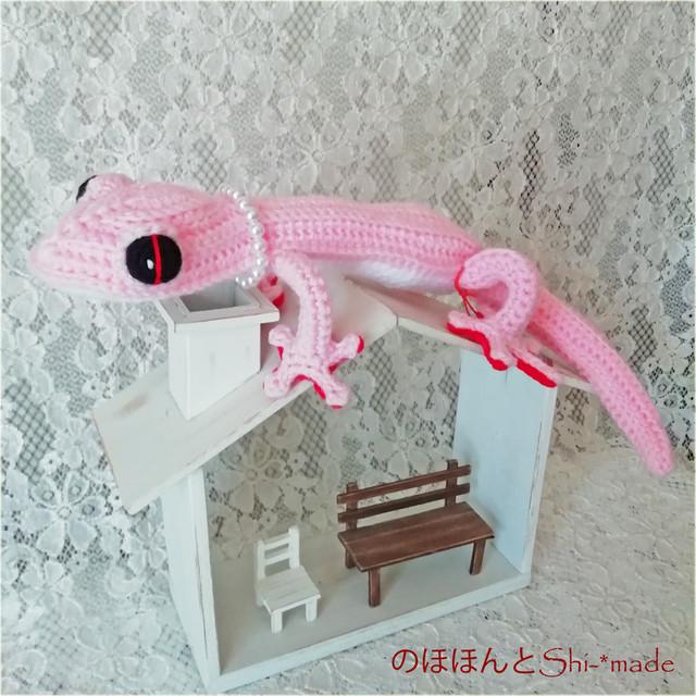 のほほんとShi-*made:ヤモリちゃん あみぐるみ ピンク
