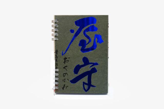 666(トリプルシックス) / 純米酒