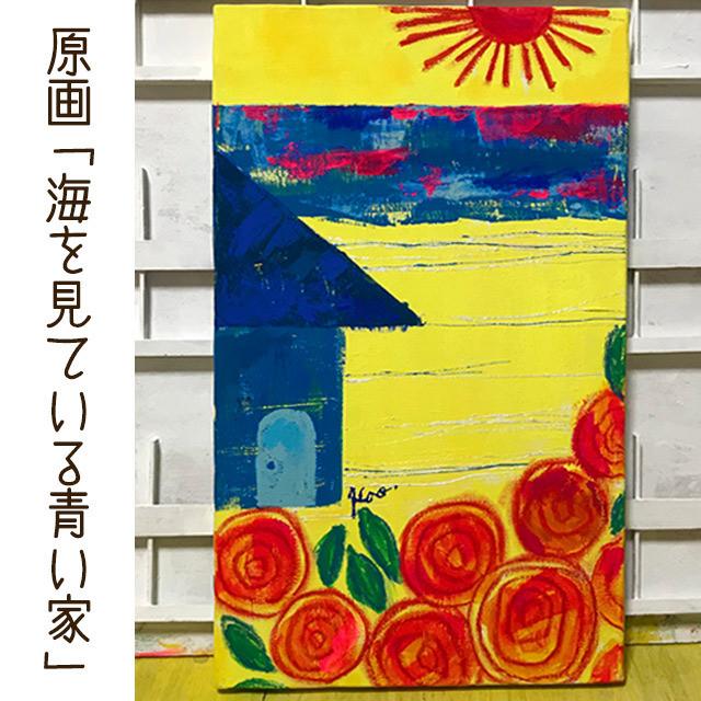 原画ビッグセール NO10「海を見ている青い家」