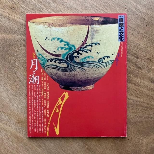 季刊 自然と文化  / 1985年 春季号 / 月と潮
