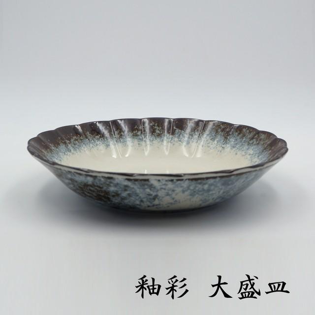 大盛皿 釉彩 輪花