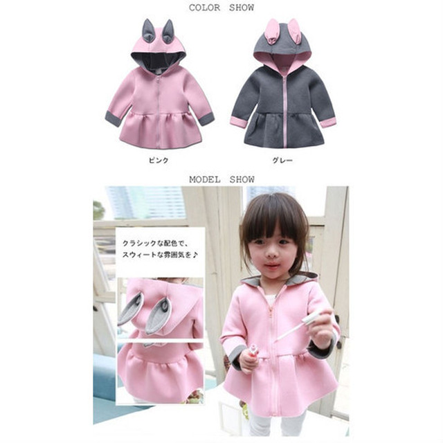 ウサギ耳付きコート キッズ 子供服 女の子 ウサギ耳付きコート/eb273