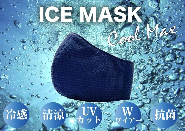 [ICE MASK-cool max-]清涼冷感!不織布フィルター搭載新立体型マスク