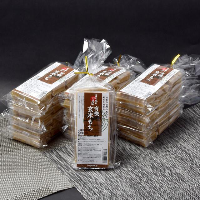 有機玄米もち10パックセット [Pound steamed organic brown rice×10]