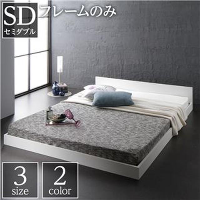 ベッド 低床 ロータイプ すのこ 木製 一枚板 フラット ヘッド シンプル モダン ホワイト セミダブル ベッドフレームのみ