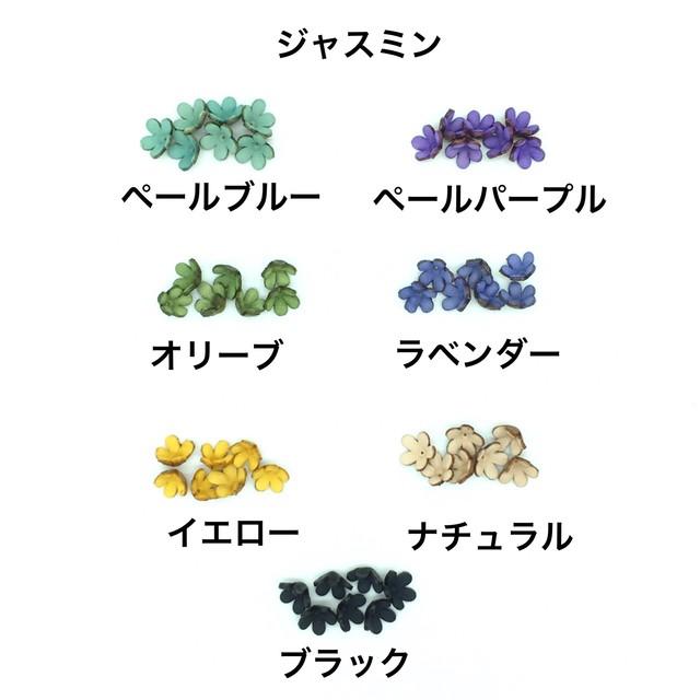 ☆☆☆☆☆アウトレット商品☆☆☆☆☆ジャスミン ピンなしタイプ
