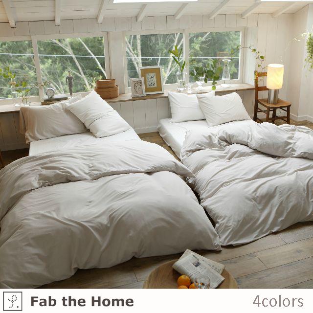 Plain knit コンフォーターカバー(ファスナー) 布団カバー Sサイズ fab the home 森清 FH121950