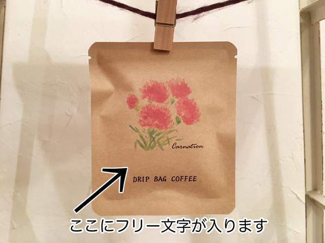 【カーネーション】ドリップコーヒー
