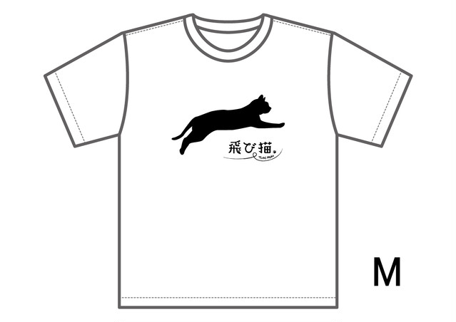 飛び猫Tシャツ