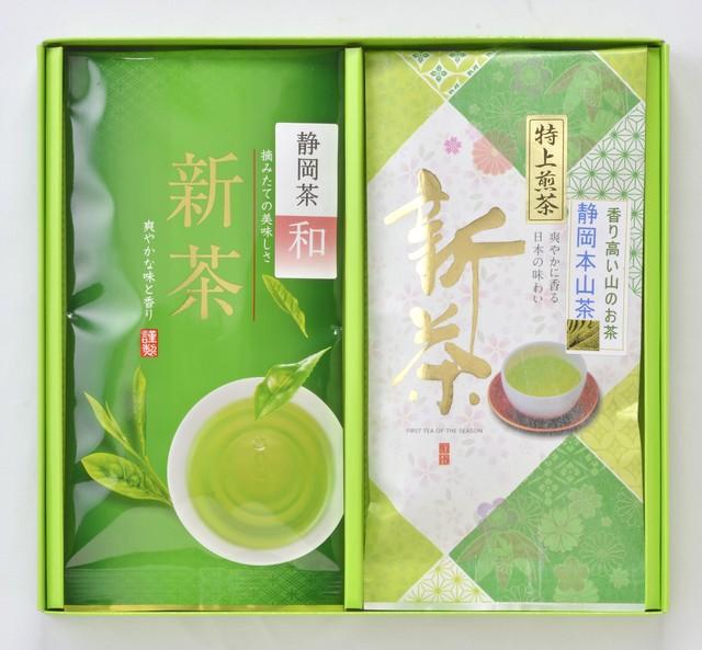 2020 お手軽静岡茶ギフト2本セット