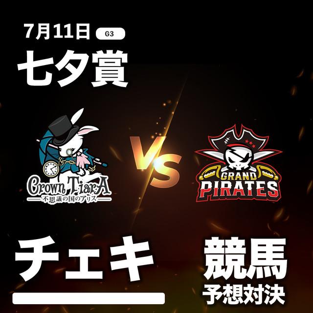 【7/11競馬予想チェキ(七夕賞)】クラウンティアラチェキ