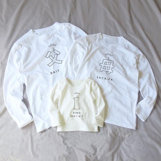 親子Tシャツセット outline/父母&バースデー 長袖 家族の記念撮影に♡ 誕生日 ファミリーTシャツ
