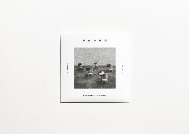 repair 5th CD album「不在の存在」/ repair