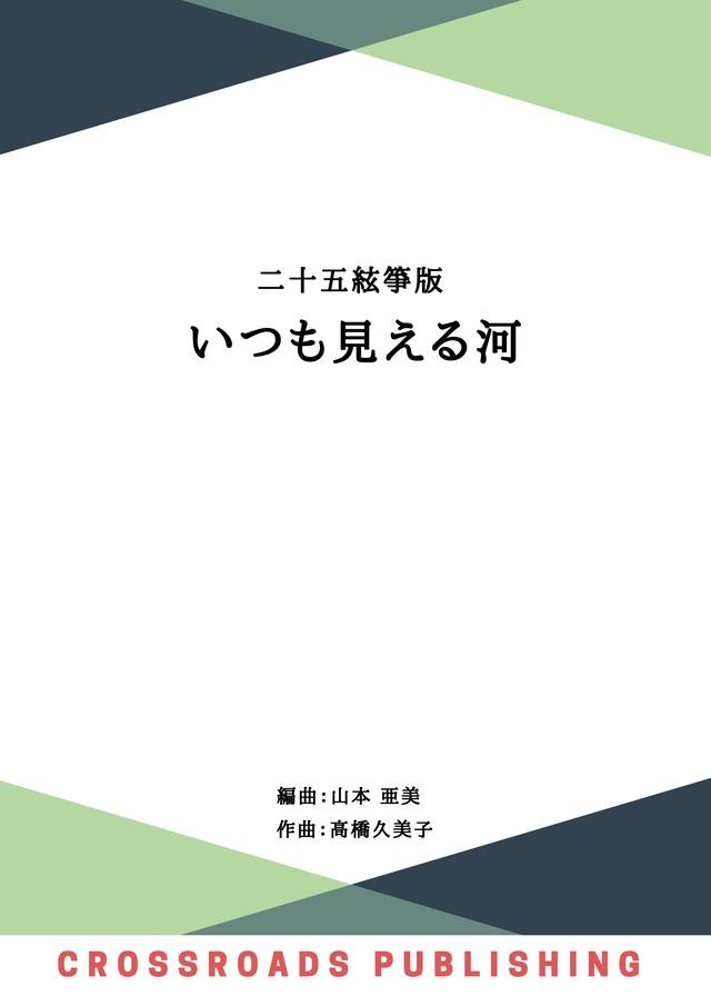 【デジタルコンテンツ】二十五絃箏版 いつも見える河(五線譜)