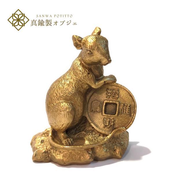 真鍮製 黄銅 オブジェ 鼠 招財進宝 ねずみ N-107 銭 金運 真鍮 ゴールド アンティーク 置き物 オブジェ 開運 財運 金