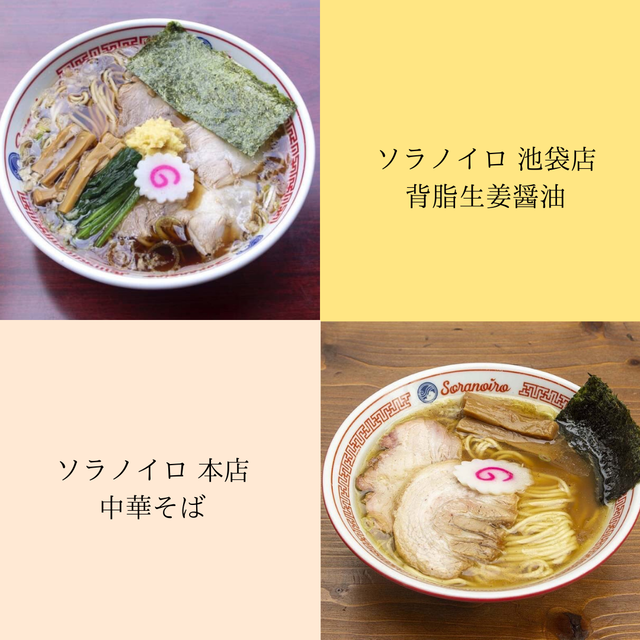 背脂生姜醤油(2食)中華そば(2食)計4食セット(クール便送料込)【まとめ買いで1,060円お得!】
