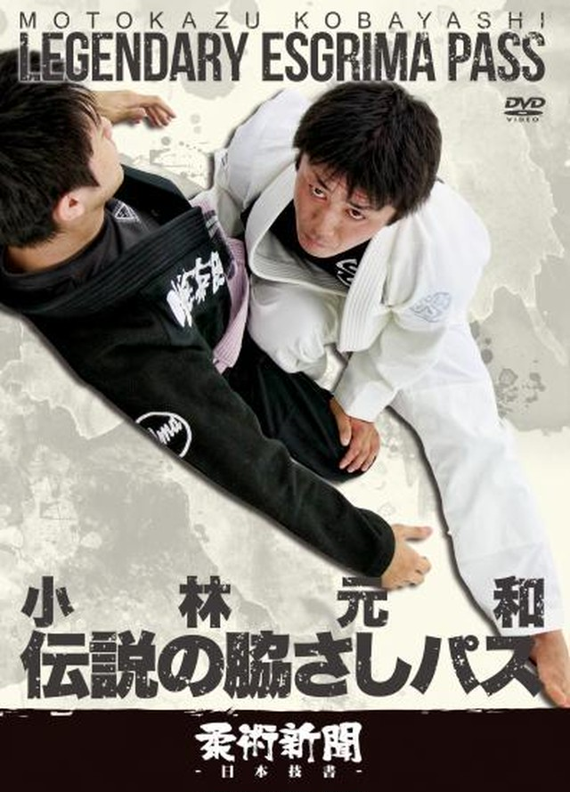小林元和 伝説の脇さしパス|ブラジリアン柔術教則DVD