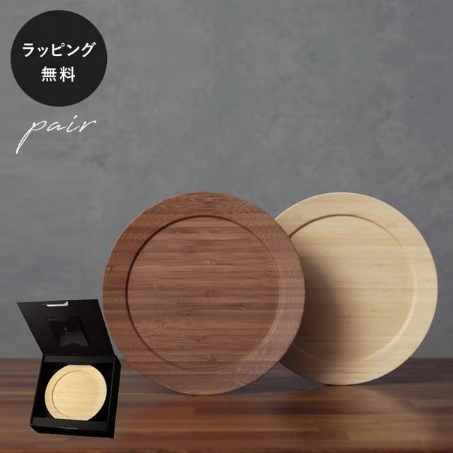 木製プレート リヴェレット RIVERET ディナープレート M <ペア> セット rv-405pz