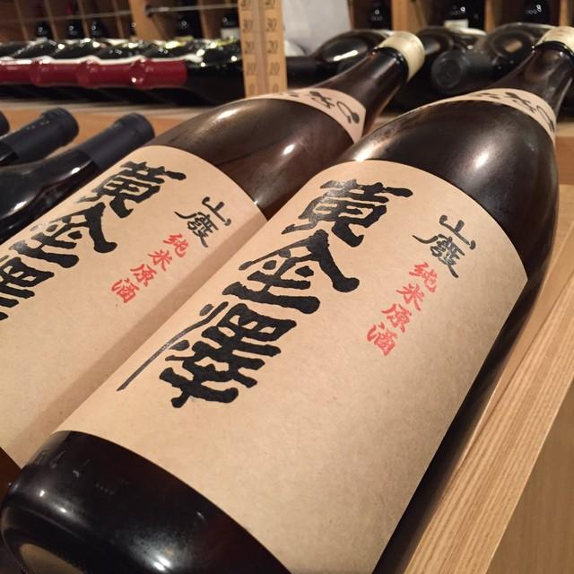 黄金澤  山廃純米  ひやおろし 1.8ℓ