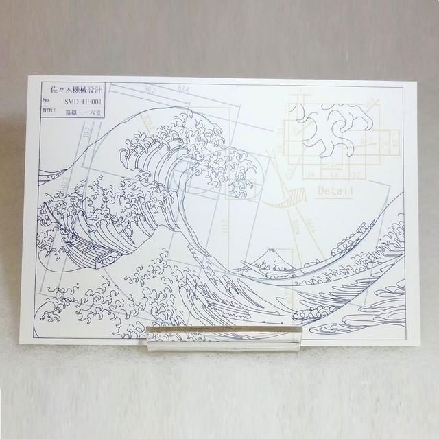 葛飾北斎 【絵葉書・ポストカード】 3枚セット / 塗り絵にも