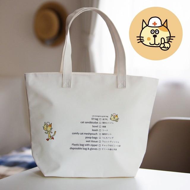 猫専用防災グッズ【猫安心パック】 非常持ち出し袋 「ペット安心タグ ねこ」付き もしもの時にしっかりサポート!