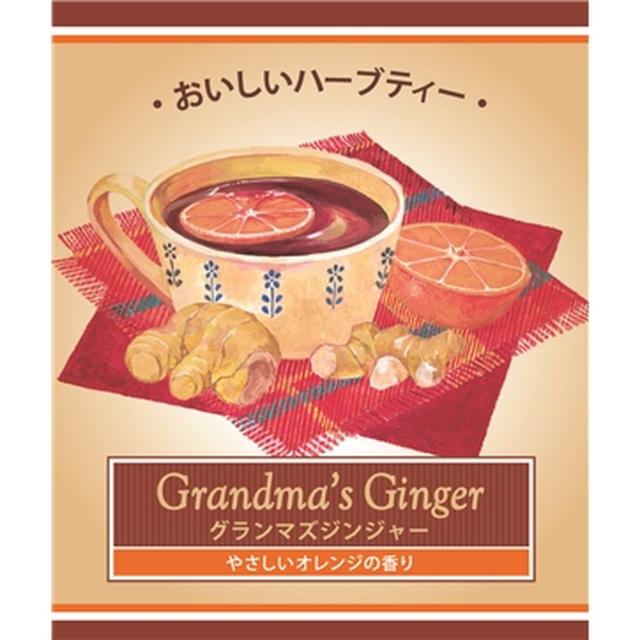 おいしいハーブティー                              <グラマラスジンジャー・10TB>                    【ノンカフェイン】