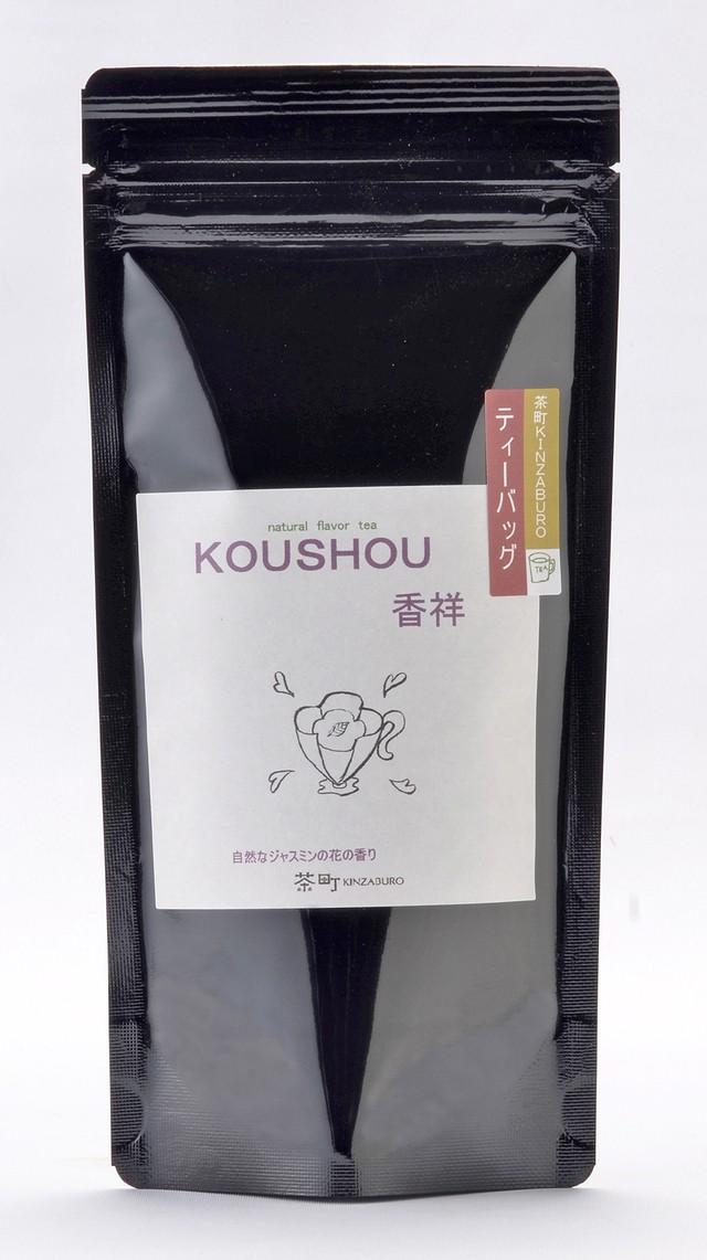 香祥 釜炒り茶ティーバッグ(ジャスミンの香り)