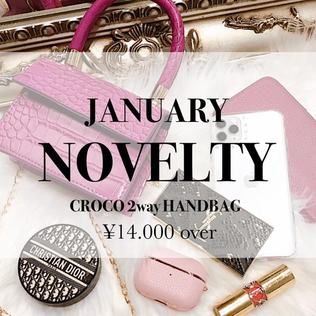 【1月ノベルティー】14000円以上お買上げの方にプレゼント!全4色クロコ調2Wayハンドバッグ♡