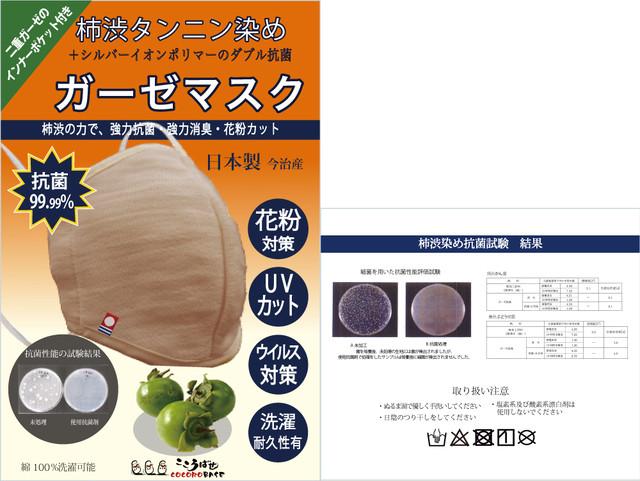 抗菌柿渋ガーゼ二重マスク【2枚セット】:  二重 ガーゼインナーポケット付きで実質四重ガーゼで安心度大幅アップ。立体型コットン100%マスクは柿渋染め、特殊なポリマー加工で抗菌活性値5 安心の日本製 今治マーク付き
