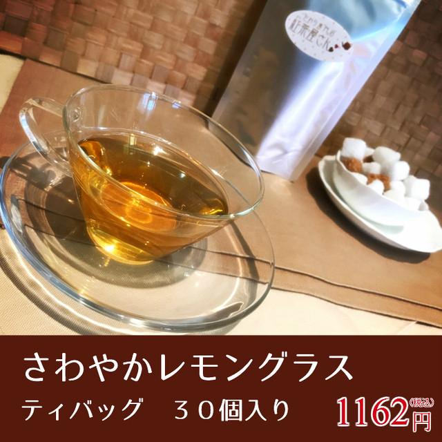 【¥2160以上でメール便送料無料】さわやかレモングラス ティバッグ30個入り