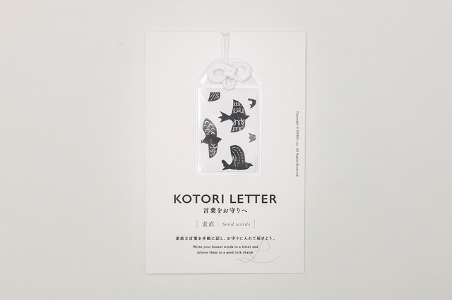 KOTORI LETTER | 素直 | Send words | 鳩 | Pigeon