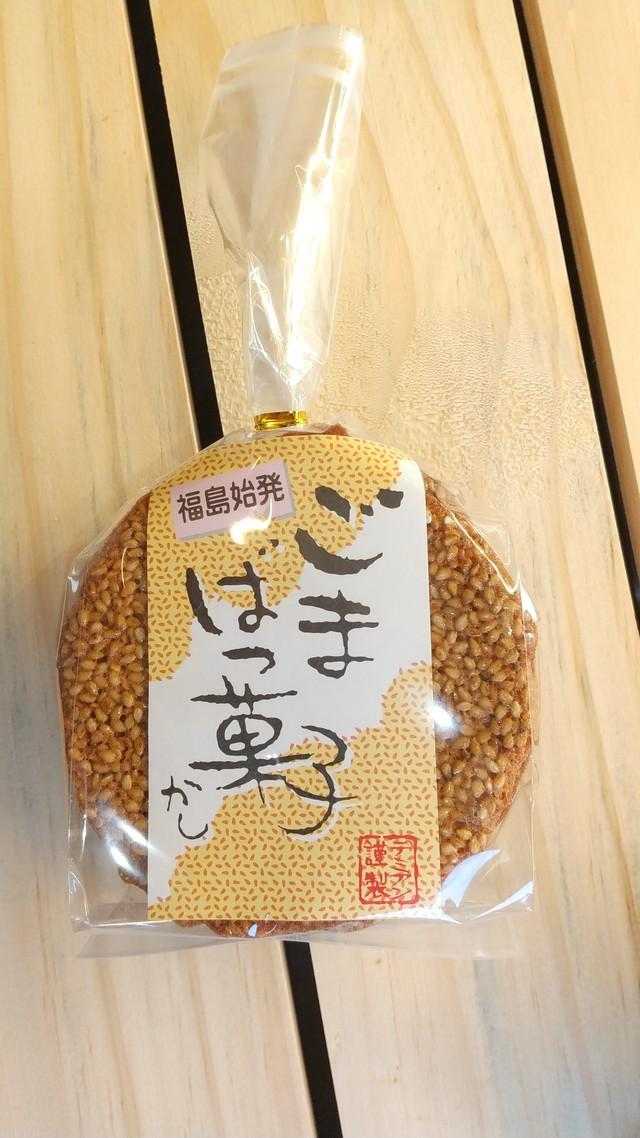 ごまばっ菓子 白ごま90g(約10枚入)