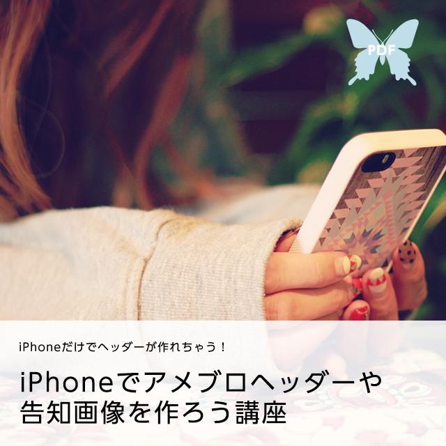 iPhoneでアメブロヘッダーや告知画像を作ろう講座(PDFテキスト)