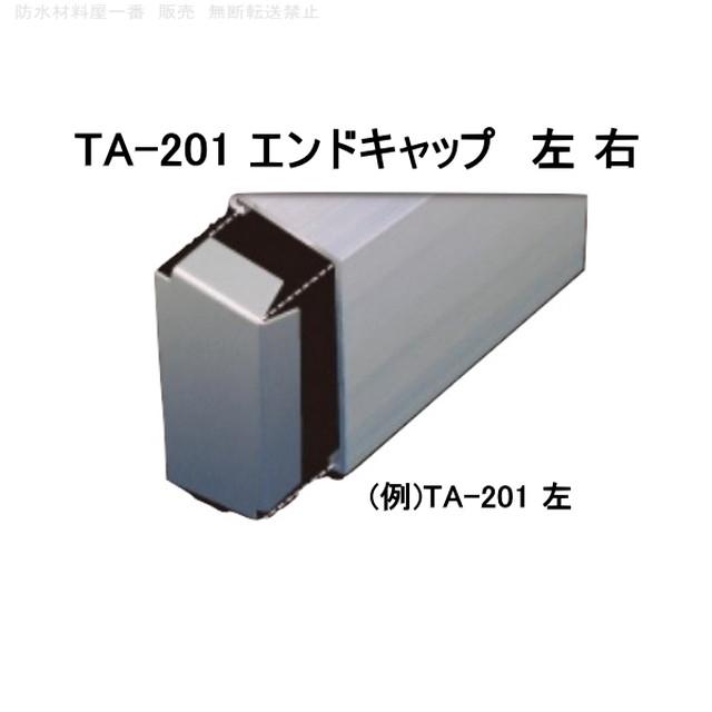 TA-201 エンドキャップ 左 右 タイセイ