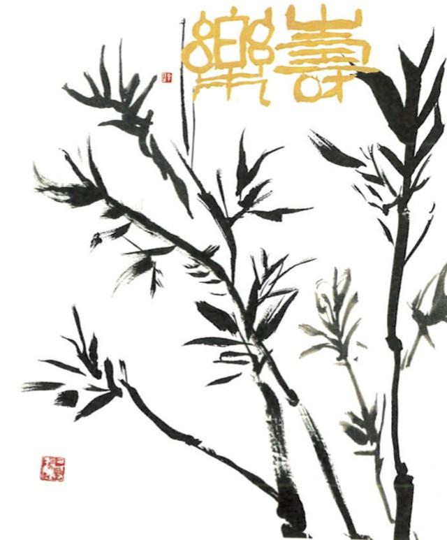 壽樂玄竹図|田嶋陽子
