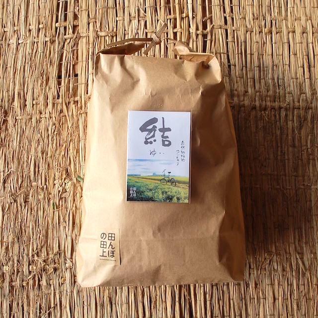 [新米]自然栽培のコシヒカリ「結」5kg