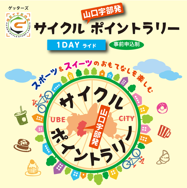 Getterz 山口宇部【1DAYライド】グループの部