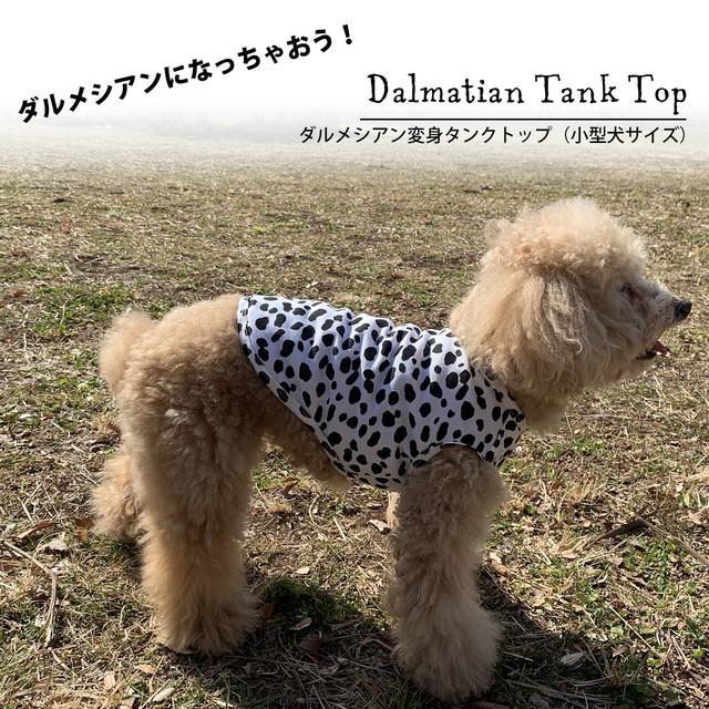 ダルメシアン変身タンクトップ(小型犬サイズ)【送料無料】