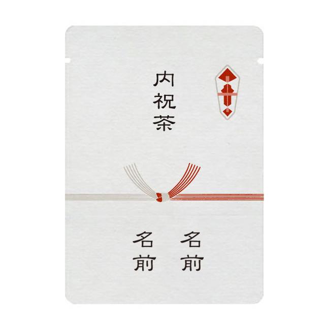 【カスタム対応】内祝  結び切り(10個セット)|オリジナルプチギフト茶