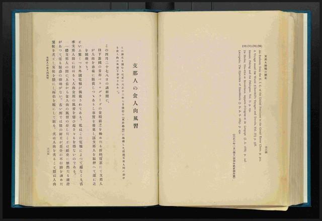 東洋史説苑 桑原隲蔵 著 (弘文堂書房, 1927) | 世界各國 あゐあゐ文壺 ...
