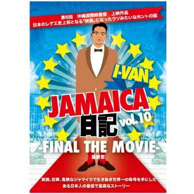 I-VAN JAMAICA日記 vol.10 -FINAL THE MOVIE- 最終章