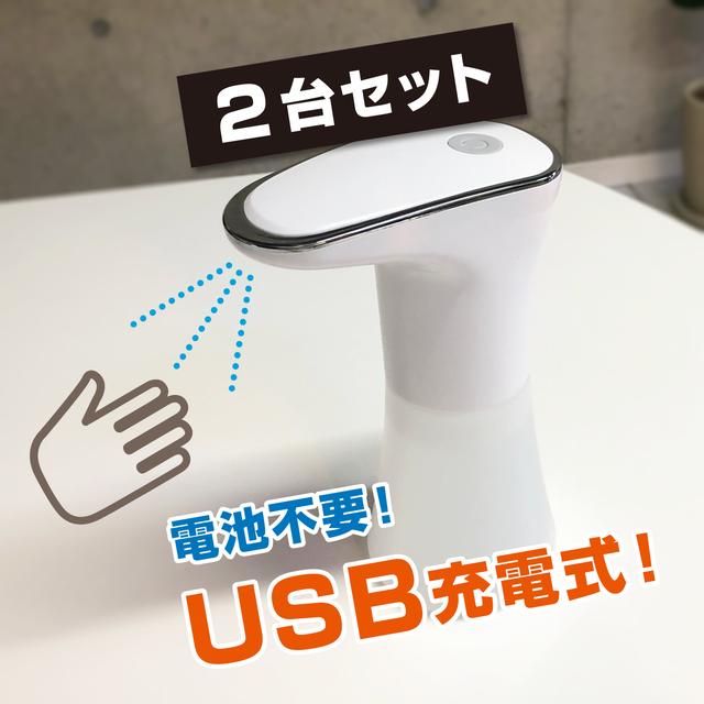 USB充電式 オートディスペンサー(2台セット)