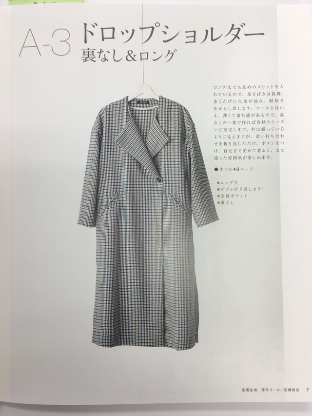 コートを縫おう。 A-3の型紙