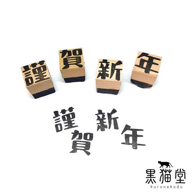 レトロ文字「謹賀新年」